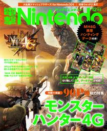電撃Nintendo 2014年12月号