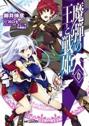 魔弾の王と戦姫 6
