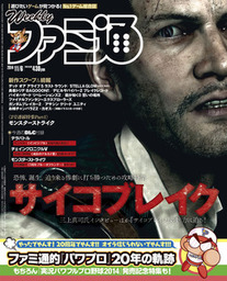 週刊ファミ通 2014年11月6日号