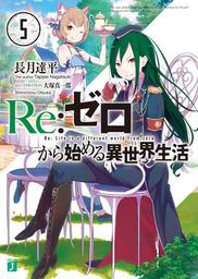 Re:ゼロから始める異世界生活5