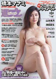 週プレ2014年12月1日号No.48