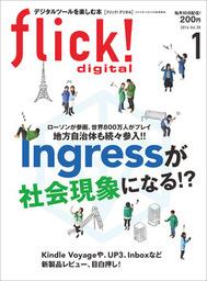 flick! digital 2015年1月号 vol.39