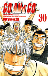 GO ANd GO 30巻