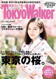 TokyoWalker2013 No.06