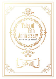 Tales of 15th Anniversary テイルズ オブ 大全 1995-2011