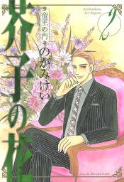 芥子の花 帝王の門 2巻