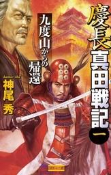 商品画像:慶長真田戦記1