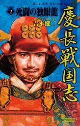 商品画像:慶長戦国志2