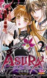 ASURA 2巻