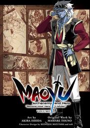 MAOYU : Archenemy and Hero Become mine, Hero I refuse! 9