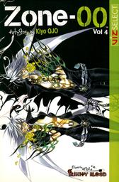 ZONE-00, Vol. 4