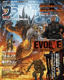 週刊ファミ通 2015年3月19日号