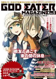 ゴッドイーターマガジン Vol.5 【プロダクトコード付き】