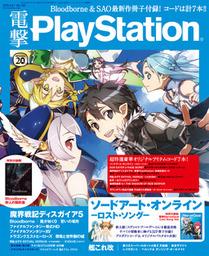 電撃PlayStation Vol.587 【プロダクトコード付き】