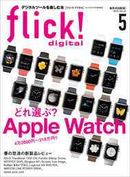 flick! digital 2015年5月号 vol.43