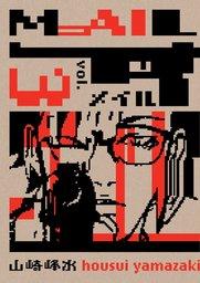 MAIL(Dark Horse Comics)