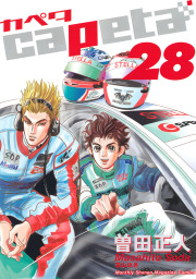 capeta 28巻