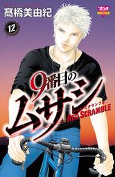 9番目のムサシ レッドスクランブル 12巻