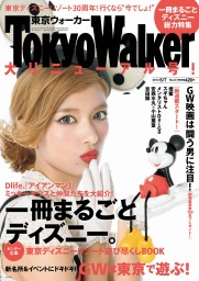 TokyoWalker2013 No.08
