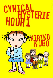 Cynical Hysterie Hour Vol.1