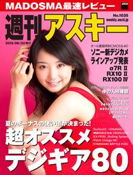 週刊アスキー No.1035 (2015年6月30日発行)