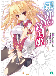 銀弾の銃剣姫(ガンソーディア)
