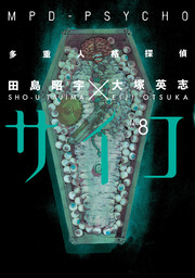 MPD Psycho Volume 8