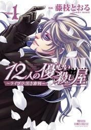 12人の優しい殺し屋 ~ライブラ:黒き審判~ Volume1巻