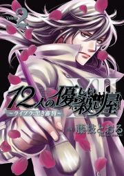 12人の優しい殺し屋 ~ライブラ:黒き審判~ Volume2巻