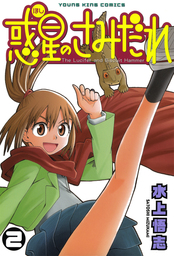 Hoshi no Samidare The Lucifer and Biscuit Hammer / 2