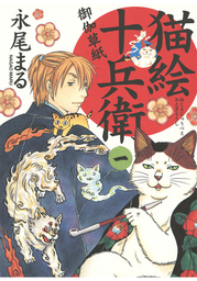 Edo Nekoe Jubei Otogizoshi / 1