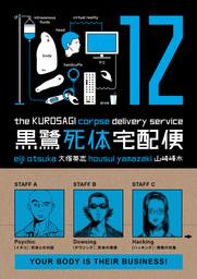 Kurosagi Corpse Delivery Service Volume 12
