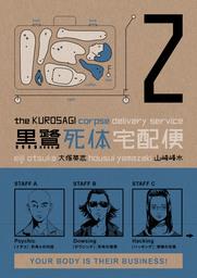 Kurosagi Corpse Delivery Service Volume 2