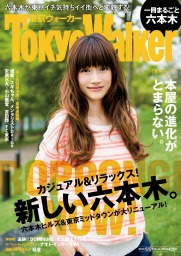 TokyoWalker2013 No.09