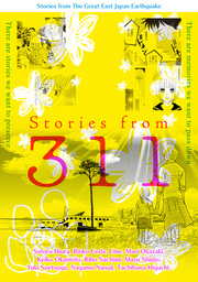 Stories from The Great East Japan Earthquake Stories from 311 (KADOKAWA MANGA)