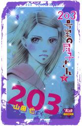203号室の尽子さん 2巻