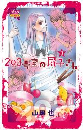 203号室の尽子さん 3巻