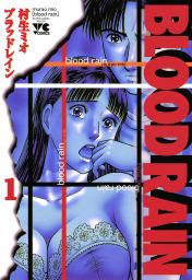 BLOOD RAIN 1巻