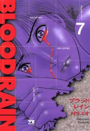 BLOOD RAIN 7巻