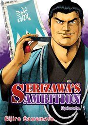 Serizawa's Ambition 1