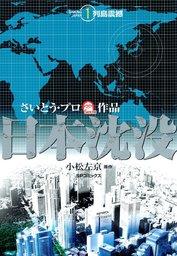 Japan sinks Vol.1