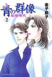 青の群像 ~結婚時代~ 2巻