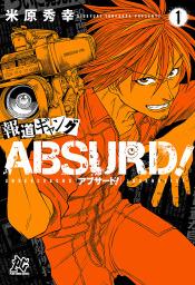 報道ギャング ABSURD! 1巻