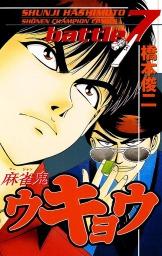 麻雀鬼ウキョウ battle7巻