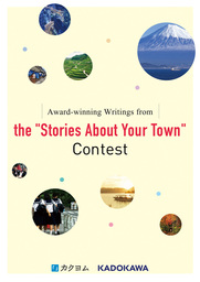 Award-winning Writings from the Stories About Your Town Contest