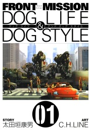 FRONT MISSION DOG LIFE & DOG STYLE 1巻