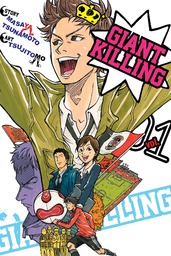 Giant Killing Volume 1