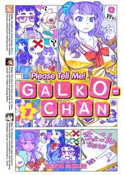 Please Tell Me! Galko-chan