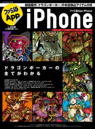 ファミ通App NO.008 iPhone