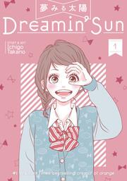 """Dreamin' Sun"" is a work of ICHIGO TAKANO, the author of ""orange"""
